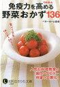 【楽天ブックスならいつでも送料無料】免疫力を高める野菜おかず136 [ ベターホーム協会 ]