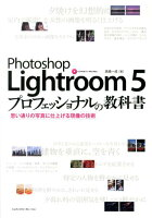 Photoshop Lightroom 5プロフェッショナルの教科書