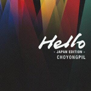 Hello(初回限定盤 CD+DVD) [ チョー・ヨンピル ]