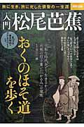 「入門 松尾芭蕉」の表紙