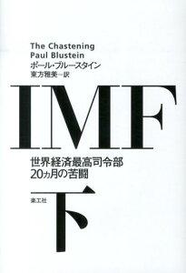 【送料無料】IMF(下) [ ポール・ブルースタイン ]