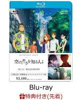 【先着特典】劇場版 あの日見た花の名前を僕達はまだ知らない。 期間限定スペシャルプライス版(オリジナルポストカード付き)【Blu-ray】