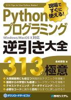 現場ですぐに使える! Pythonプログラミング逆引き大全313の極意
