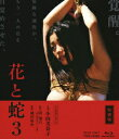 特別版 花と蛇3【Blu-ray】 [ 小向美奈子 ]