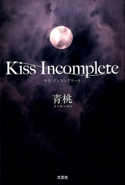 Kiss Incomplete画像