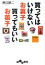 【送料無料】買ってはいけないお菓子 買ってもいいお菓子 [ 渡辺雄二 ]