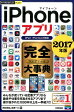 iPhoneアプリ完全大事典(2017年版)