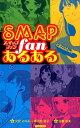 SMAPファンあるある [ 火月にのみ ] - 楽天ブックス