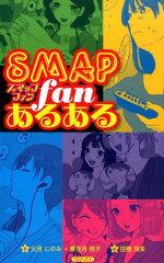 視聴者数18,2000は多いのか、少ないのか?元SMAP3人組によるミニ番組「7・2分でSNSを学ぼうSP」が占う「72時間ホンネテレビ」の成否