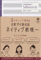 日常タイ語会話ネイティブ表現【新装版】