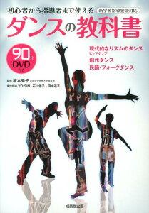 【送料無料】初心者から指導者まで使えるダンスの教科書 [ 坂本秀子(舞踊家) ]