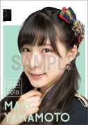[SOLD OUT](卓上) 山本茉央 2016 HKT48 カレンダー