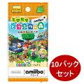 『とびだせ どうぶつの森 amiibo+』amiiboカード 10パックセットの画像