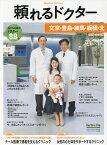 頼れるドクター文京・豊島・練馬・板橋・北(vol.6 2019-2020) iDoctorを見つけよう。 ([テキスト])