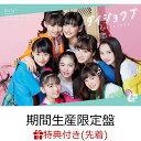 【先着特典】ダイジョウブ (期間生産限定盤 CD+DVD) (A5クリアファイル付き) [ Girls2 ]