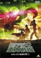 機動戦士ガンダム MSイグルー2 重力戦線 1 あの死神を撃て!