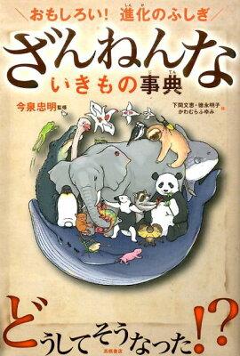 """こどもの本""""総選挙 小説 本 小学生"""