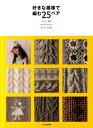 【送料無料】好きな模様で編む25ペア