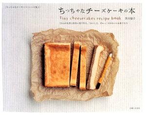 ちっちゃなチーズケーキの本 [ 黒川愉子 ]