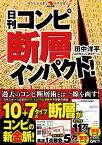 日刊コンピ断層インパクト! [ 田中洋平&日刊コンピ研究チーム ]