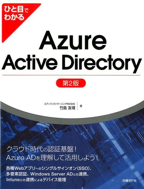 ひと目でわかるAzure Active Directory 第2版画像