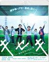 キセキ -あの日のソビトー スペシャル・プライス【Blu-ray】 [ 松坂桃李 ]