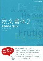 9784568503647 - フォント・書体見本として使えるデザイン書籍・本まとめ