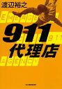 911代理店 (ハルキ文庫) [ 渡辺裕之 ]