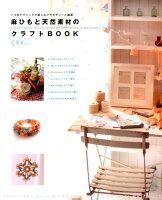 麻ひもと天然素材のクラフトBOOK