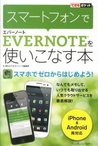 【楽天ブックスならいつでも送料無料】スマートフォンでEVERNOTEを使いこなす本 [ 北真也 ]