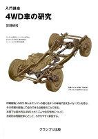 入門講座4WD車の研究