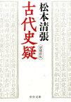 古代史疑増補新版 増補新版 (中公文庫) [ 松本清張 ]