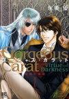 ゴージャス・カラットVirtue of Darkness(2) 暗闇の美徳 (バーズコミックススペシャル) [ 氷栗優 ]