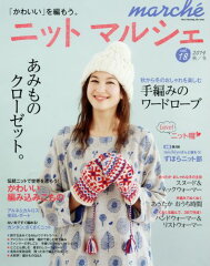 【楽天ブックスならいつでも送料無料】ニットマルシェ(vol.18(2014秋/冬))