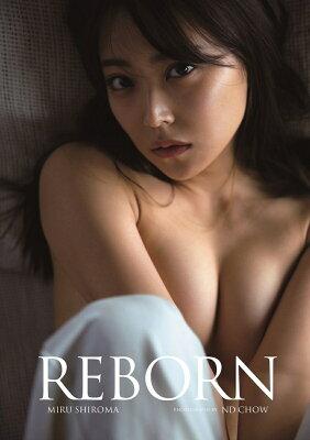 白間美瑠 写真集 「REBORN」