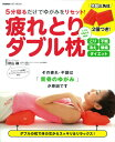 【送料無料】5分寝るだけでゆがみをリセット!疲れとりダブル枕 [ 秋山融 ]