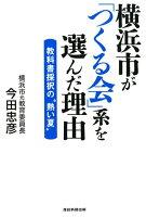 """横浜市が「つくる会」系を選んだ理由 教科書採択の""""熱い夏"""""""
