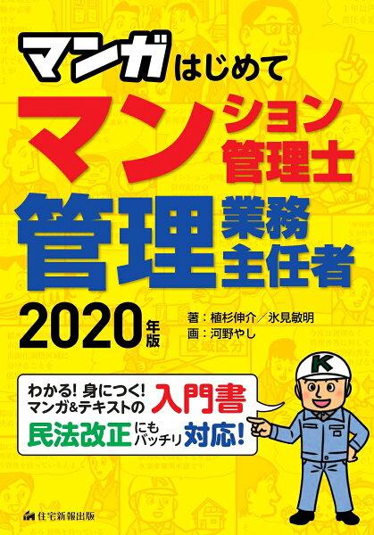 2020年版マンガはじめてマンション管理士・管理業務主任者 植杉伸介