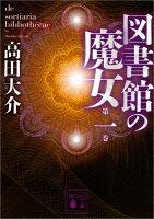 『図書館の魔女 第一巻』の画像