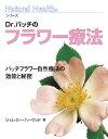 Dr.バッチのフラワー療法 バッチフラワー自然療法の効能と秘密 (Natural healthシリーズ) [ ジェレ...