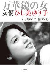 【送料無料】万華鏡の女女優ひし美ゆり子