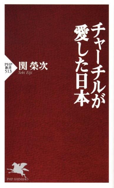 「チャーチルが愛した日本」の表紙