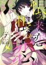 恨み来、恋、恨み恋。(7) (ガンガンコミックスJOKER) [ 秋タカ ]