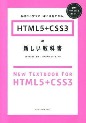 【楽天ブックスならいつでも送料無料】HTML5+CSS3の新しい教科書 [ 赤間公太郎 ]