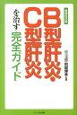 【送料無料】B型肝炎・C型肝炎を治す完全ガイド増補改訂版 [ 小林義美 ]