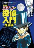 名探偵コナンの探偵入門〜VS怪盗編〜