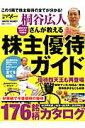【送料無料】桐谷広人さんが教える株主優待ガイド
