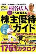 桐谷広人さんが教える株主優待ガイド