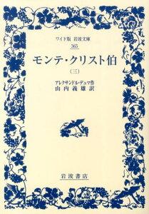 モンテ・クリスト伯(3)