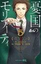 憂国のモリアーティ 5 (ジャンプコミックス) [ 三好 輝 ]